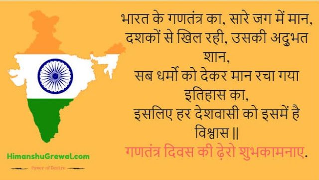 Republic Day Par Shayari