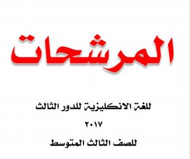 مرشحات اللغة الأنكليزية للصف الثالث المتوسط للأستاذ محمد نجم للدور الثالث