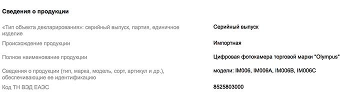 Информация о регистрации новых продуктов Olympus