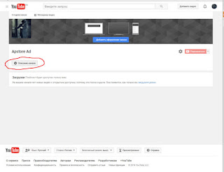 youtube описание канала