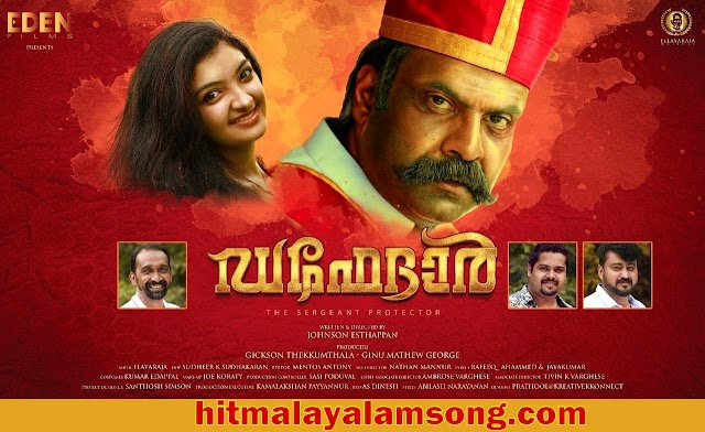 OORILA EERILAM  |DAFEDAR MALAYALAM MOVIE SONG LYRICS | 2016