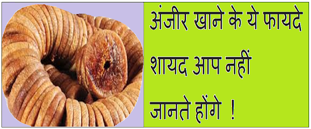 Benefits of eating figs, In Hindi
