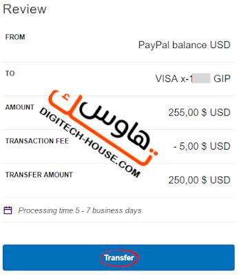 طريقة تحويل الأموال من بايبال إلى الفيزا