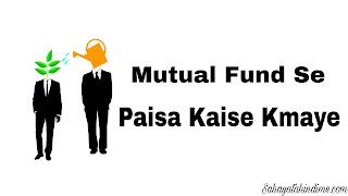 Mutual-fund-me-invest-krke-paisa-kaise-kmaye