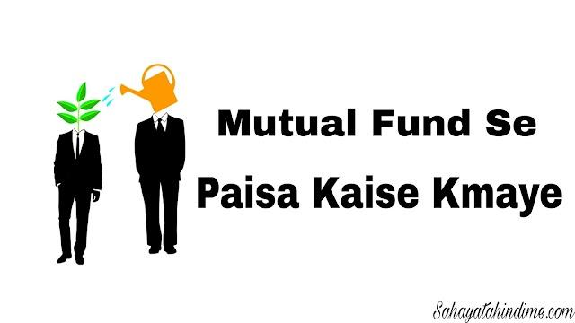 Mutual Fund Me Invest Krke Paisa Kaise Kmaye