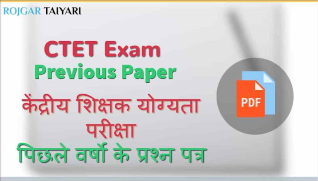 ctet old question papers hindi, English