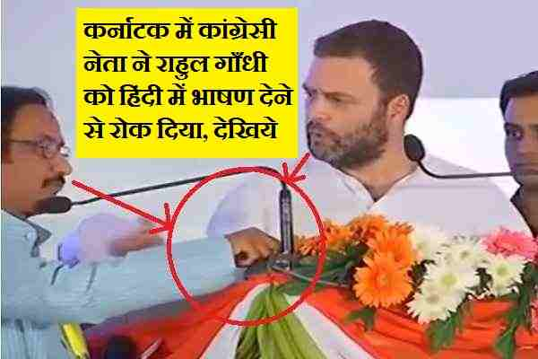 karnataka-congress-sarkar-ban-rahul-gandhi-to-speak-hindi-news