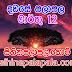 Lagna Palapala Ada Dawase | ලග්න පලාපල | Sathiye Lagna Palapala 2020 | 2020-03-12