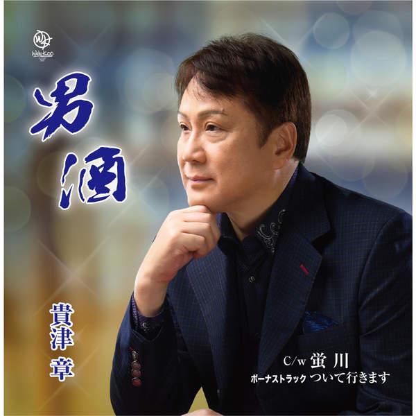 [Single] 貴津 章 – 男酒 (2016.02.17/MP3/RAR)