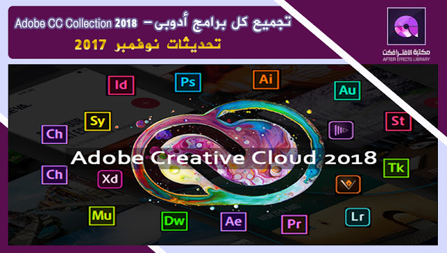 Adobe-CC-Collection-2018