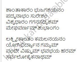 Shanthakaram Bhujagashayanam lyrics
