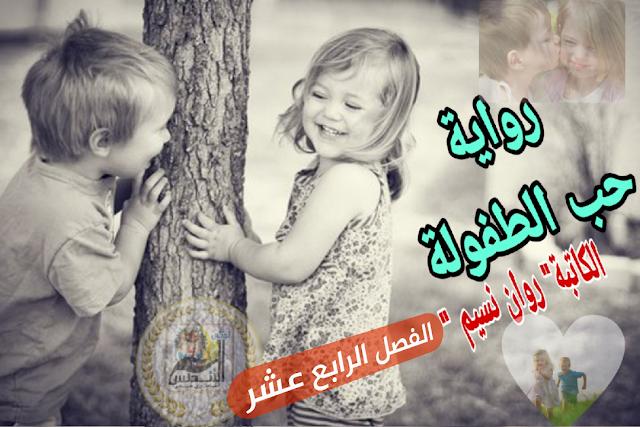 رواية حب الطفولة للكاتبة روان محمد نسيم | الفصل الرابع عشر