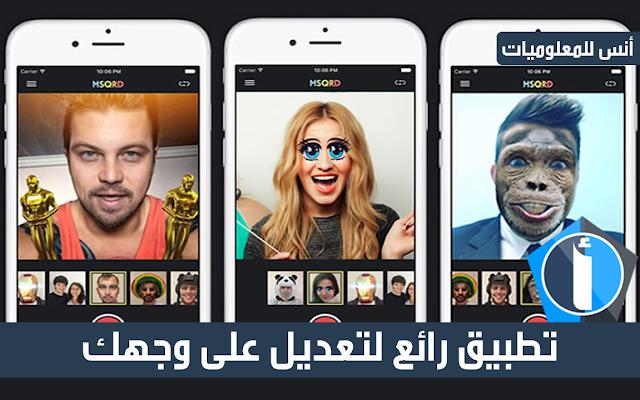 تطبيق MSQRD لإلتقاط صور و فيديوهات سيلفي رائعة مع إمكانية تغيير شكل الوجه !