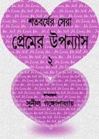 Shatabarsher Sera Premer Upanyas by Sunil Gangopadhyay