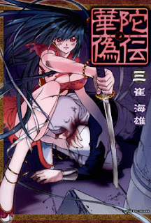 華陀偽伝 第01-03巻 [Kada Giden vol 01-03]