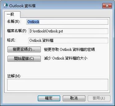 胖胖報部落格~陪你學新知: outlook開不起來~包括pst檔 過大+載入設定檔+增益集