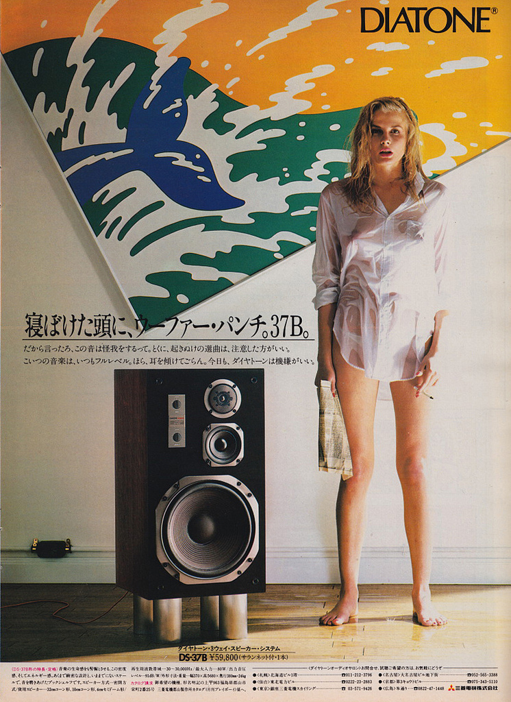 Classic Ads From Japan Vintage Everyday