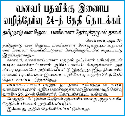 TNFUSRC Recruitment Exam Date Announced (November 26, 27, 2018)