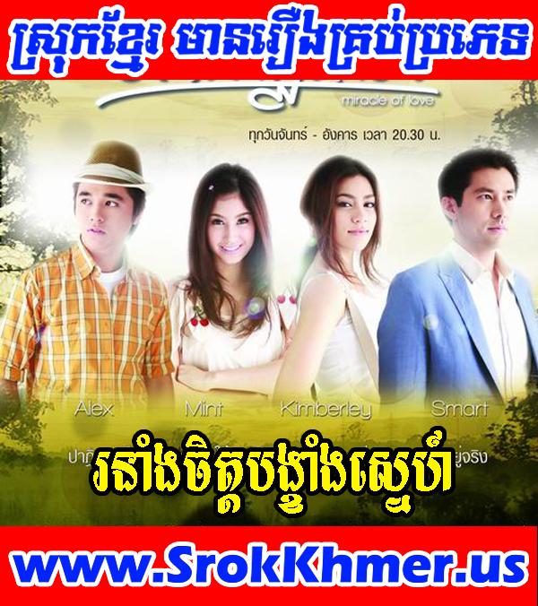 Ronang Chit Bangkheang Sne 25 END - Khmer Movie - Movie Khmer - Thai Drama