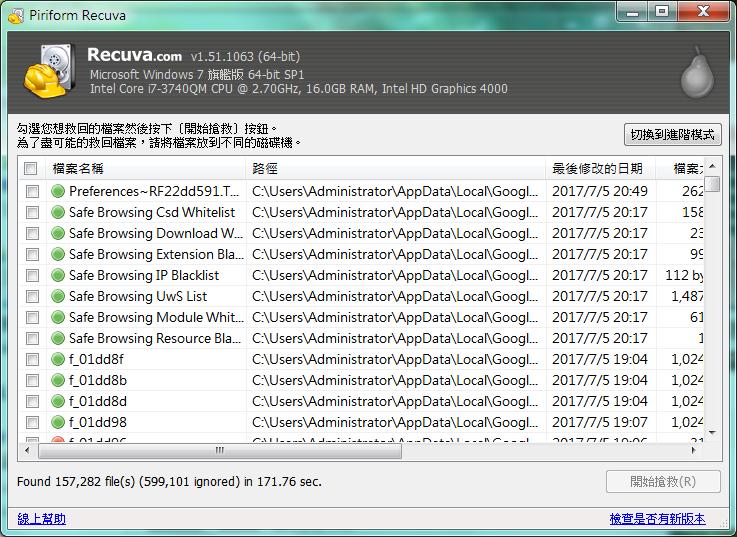 Image%2B004 - [下載] Recuva - 快速找回刪除的檔案 免安裝 v1.51.1063