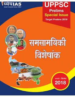 UPPSC Prelisms Special Issue, UPPSC Prelisms Special Issue January November 2018