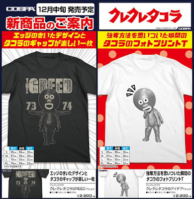 http://www.shopncsx.com/kkt-thegreedtee.aspx