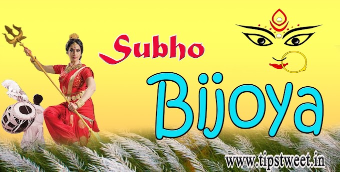 Happy Bijoya Durga Puja Wallpaper, Suvho Bijoya Photos, Image & Picture