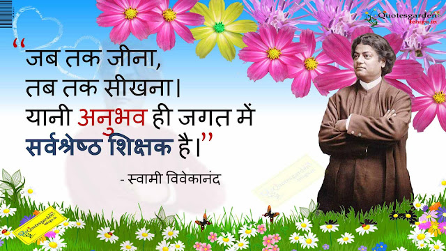 Vivekananda Inspirational Hindi quotes suvichar anmolvachan 741