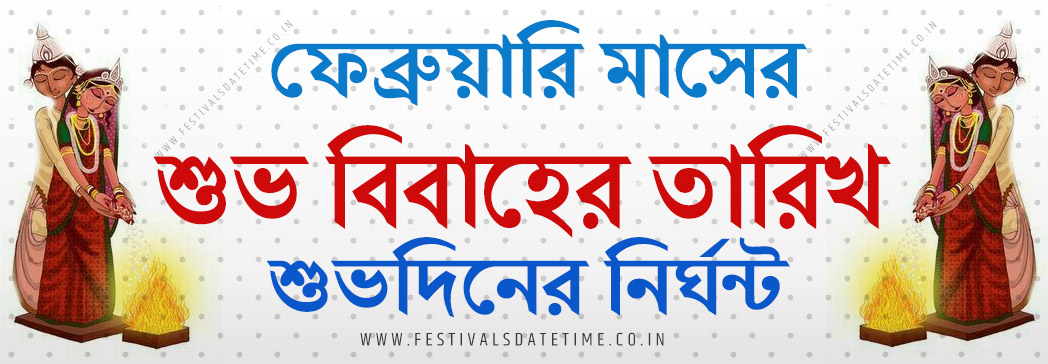 February 2020 - Bengali Marriage Dates, 2020 Bengali Shuvo Bibaho Dates