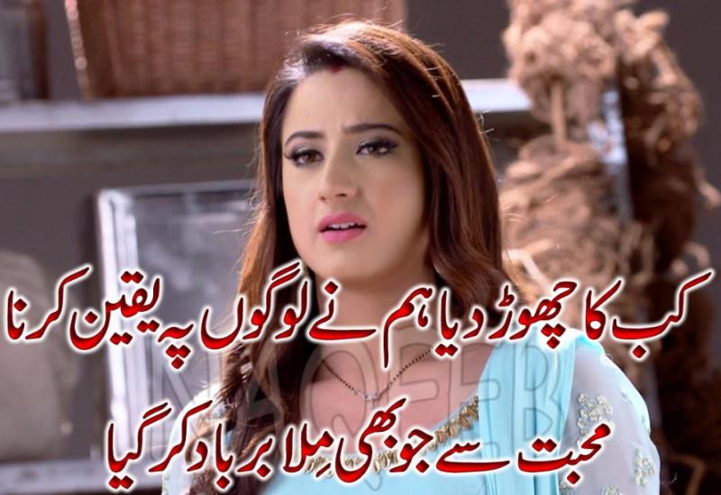 Urdu Sad Poetry Pics and SMS 2018 - Urdu Sad Poetry and