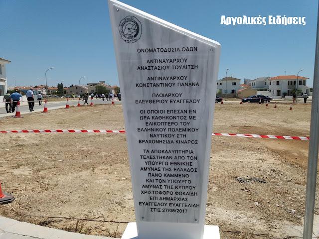 Στην Κύπρο τίμησαν τους πεσόντες αξιωματικούς στην Κίναρο Τουλίτση, Πανανά και Ευαγγέλου με ονοματοδοσία τριών οδών