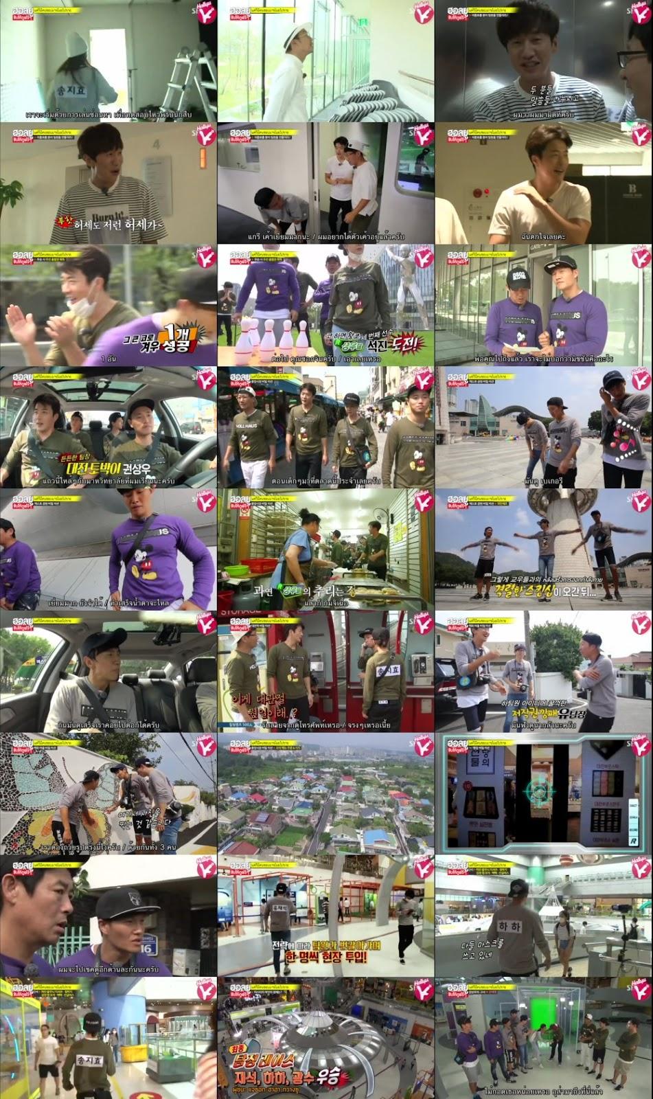 Runningman Sub Thai EP264