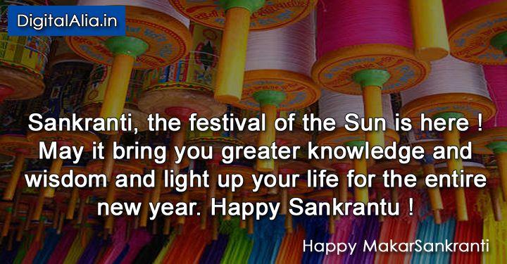 51 Best Happy Makar Sankranti Wishes Quotes 2019