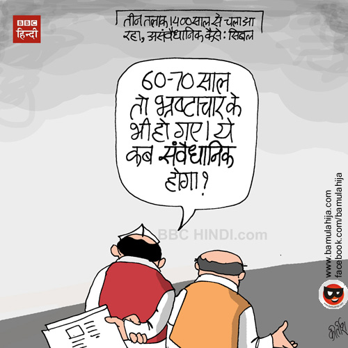 triple talaq, corruption cartoon, indian political cartoon, cartoonist kirtish bhatt