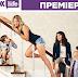 Μια φρέσκια, απολαυστική, κωμική σειρά έρχεται στο FOX Life!