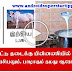 REAL COW MILK | ANDROID TAMIL