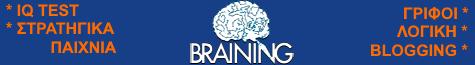 Braining.gr - Iqtest, στρατηγικά παιγνίδια, γρίφοι, προβλήματα λογικής