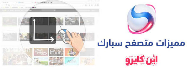 تحميل برنامج Baidu Spark 2018 عربي