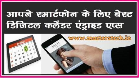 Best 4 Digital Calendar Android Apps