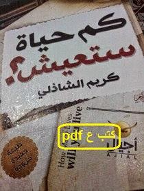 تحميل كتاب كم حياة ستعيش pdf كريم الشاذلي