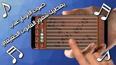 تحميل لعبة الة القانون الموسيقية تعمل على جميع هواتف الأندرويد