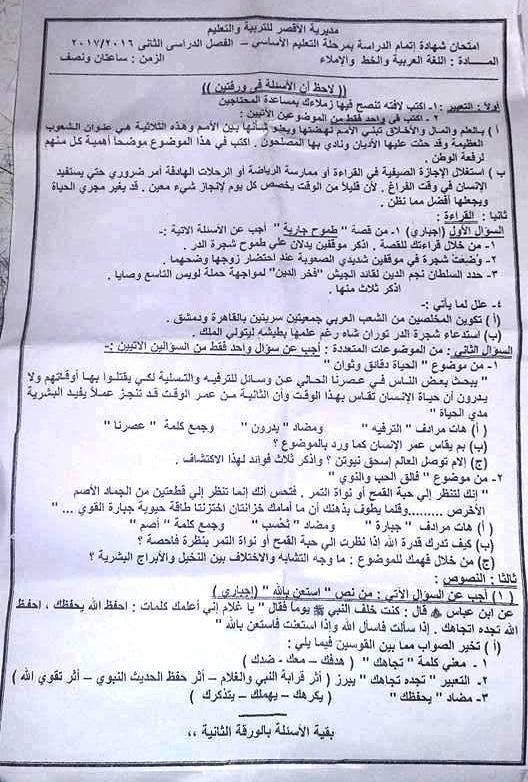 ورقة امتحان اللغة العربية للصف الثالث الاعدادي الفصل الدراسي الثاني 2017 محافظة الاقصر