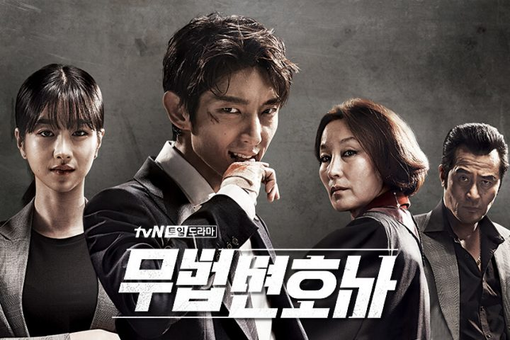 Download Drama Korea Lawless Lawyer Batch Sub Indo