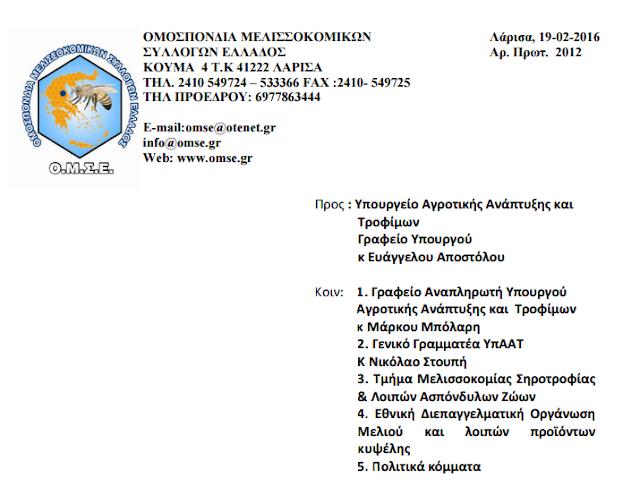 Θέσεις της ΟΜΣΕ για την ελληνική μελισσοκομία και απάντηση του υπουργείου προς την ΟΜΣΕ για τα Μελισσοκομικά προιόντα οικοτεχνίας