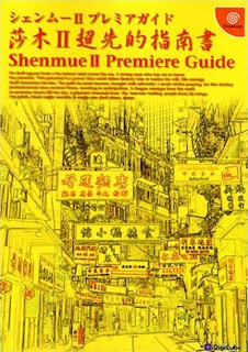 Shenmue II Premiere Guide book cover