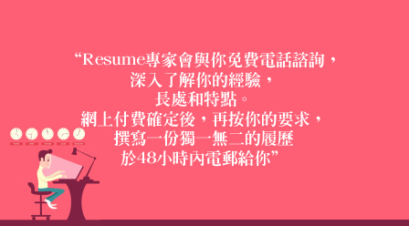 免費Resume範本 CV代寫服務 | Hong Kong Resume Sample and CV Writing Service: 如何運作