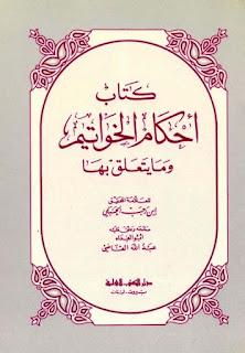 حمل كتاب أحكام الخواتيم وما يتعلق بها لابن رجب الحنبلي