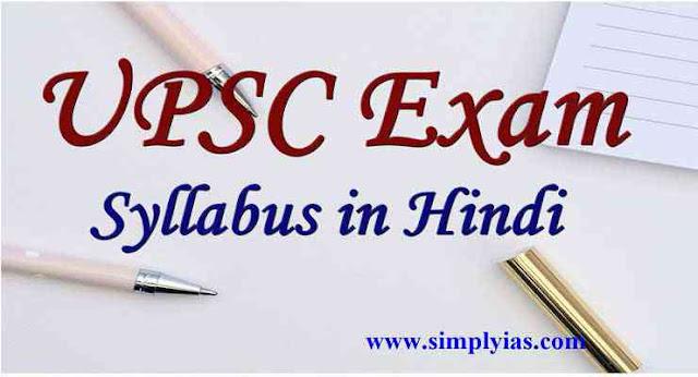 UPSC Prelims and UPSC Mains Exam (IAS) Syllabus 2019 in Hindi