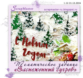 http://scrapmaster-ru.blogspot.ru/2016/12/blog-post.html
