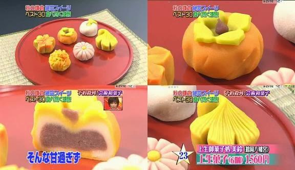 ขนมญี่ปุ่น, ขนมประเทศญี่ปุ่น, จัดอันดับอาหาร, อาหารญี่ปุ่น, โจนามะคาชิ